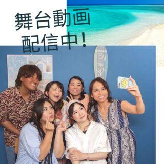 最近の劇団活動〜舞台動画の配信・You Tubeチャンネル開設〜