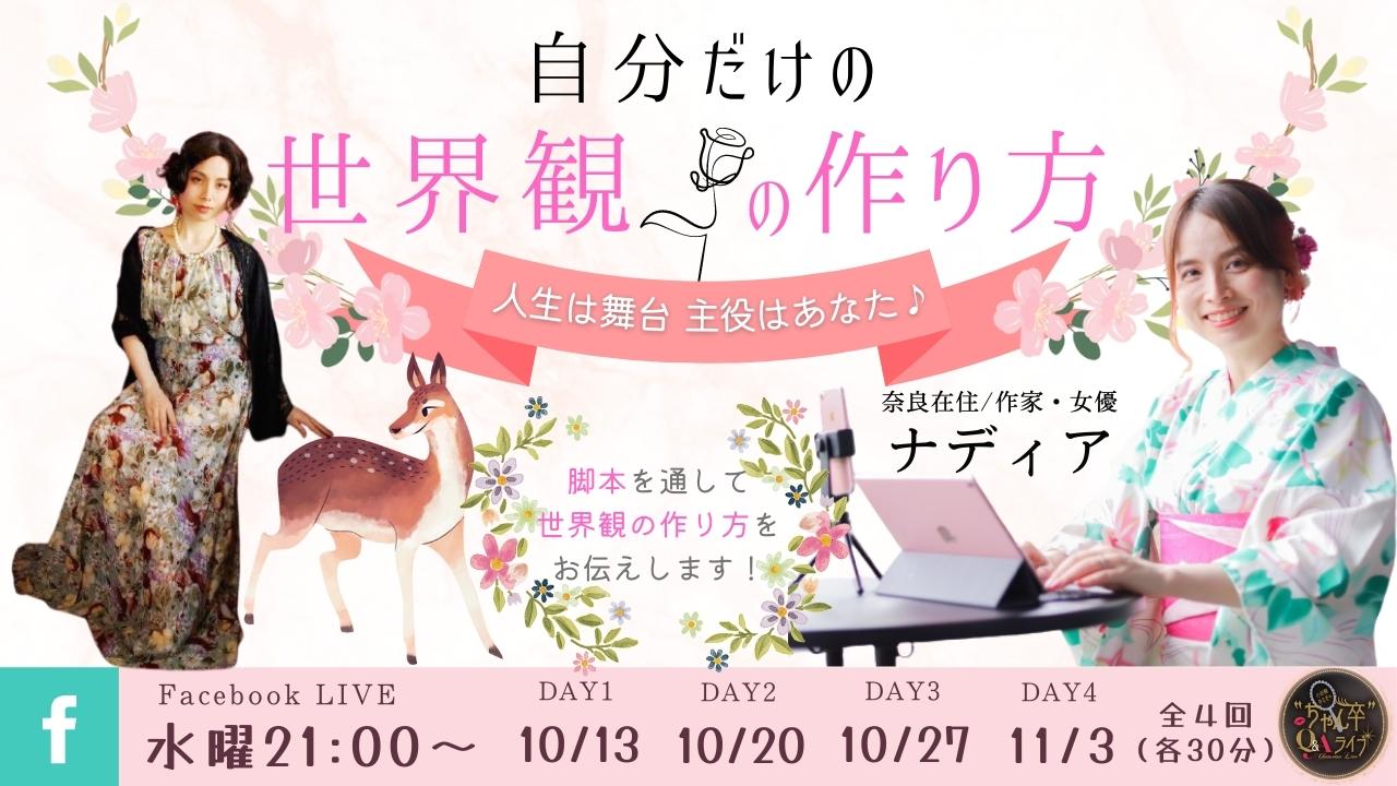 小田桐あさぎさんの FBグループでLive配信します!